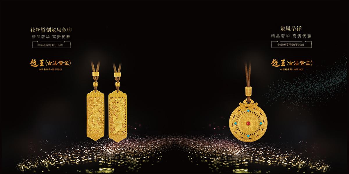越(yue)王古法黃金