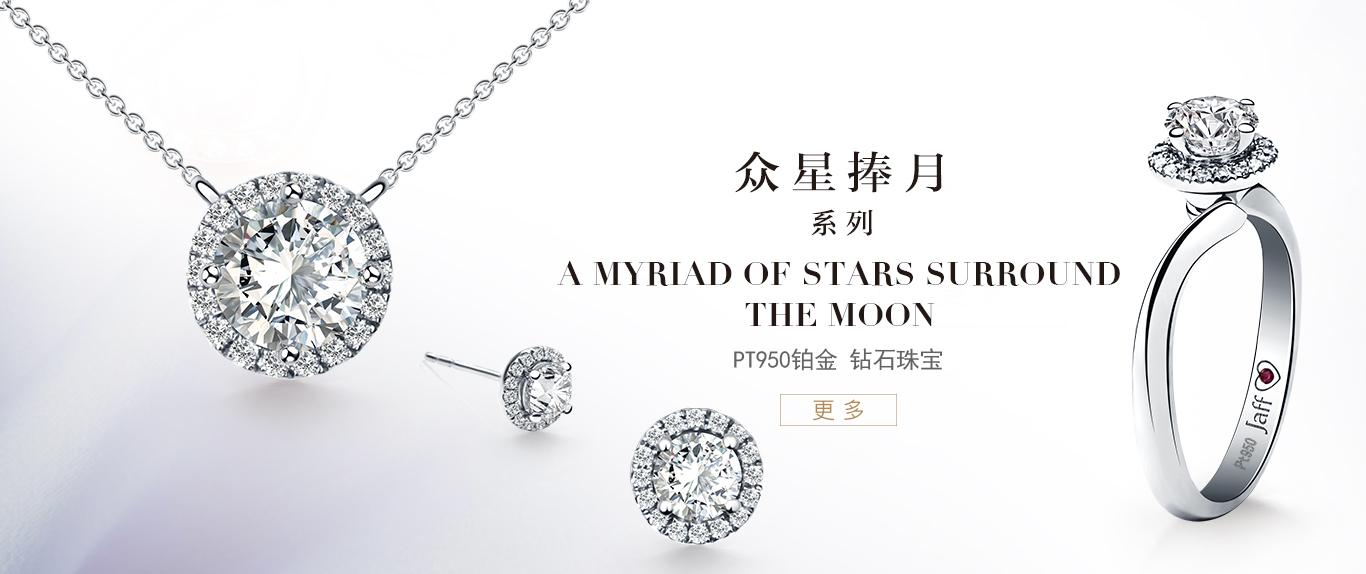 眾星捧(peng)月系列