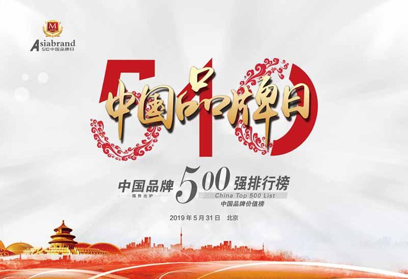 "金一榮獲(huo)""中(zhong)國(行(xing)業(ye))十大領軍品牌""大獎"
