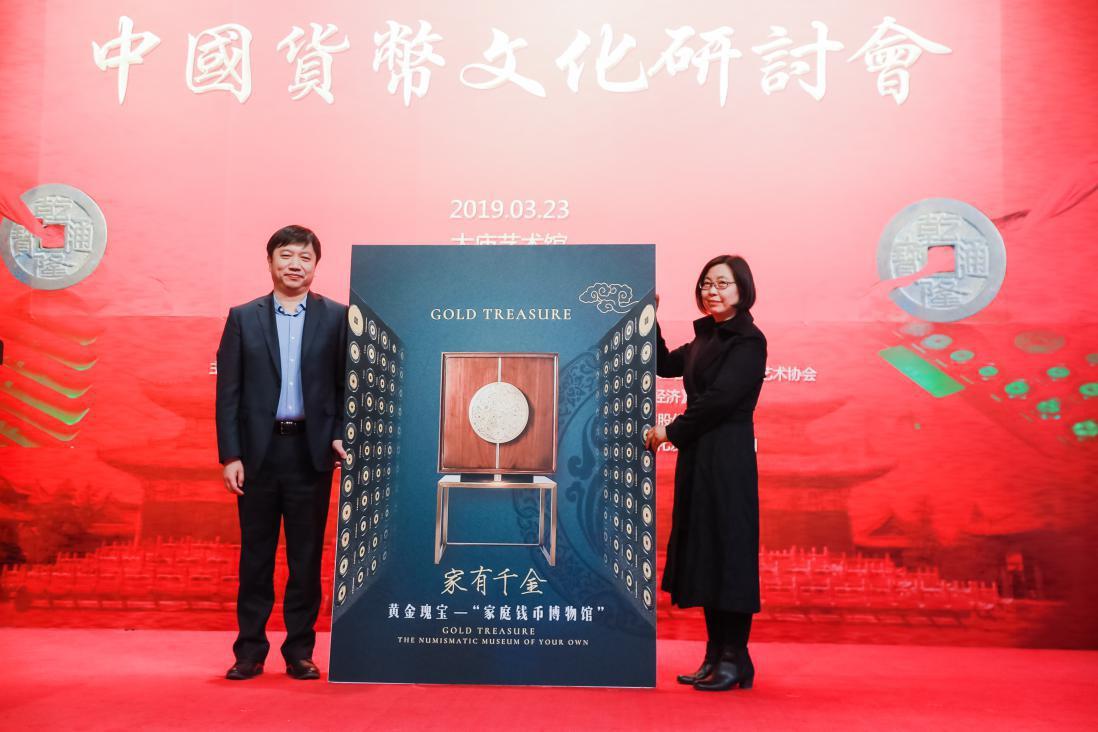 中(zhong)國貨幣文化研討會近日(ri)舉(ju)行(xing) 金一文化捐贈《黃金瑰(gui)寶(bao)》